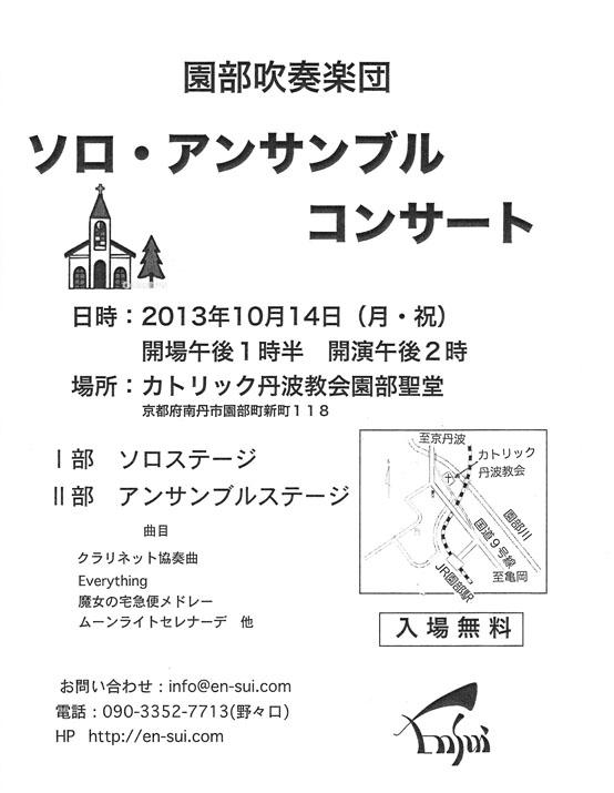 ソロ・アンサンブルコンサート