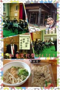 地井文化祭2014