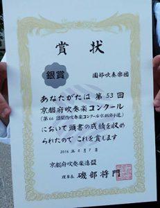 コンクール結果2016賞状